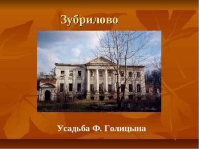 Зубрилово Усадьба Ф. Голицына