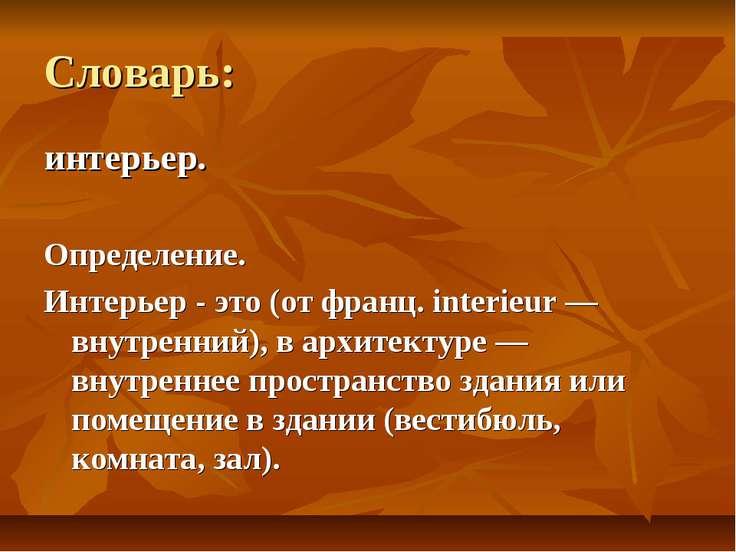 Словарь: интерьер. Определение. Интерьер - это (от франц. interieur — внутрен...