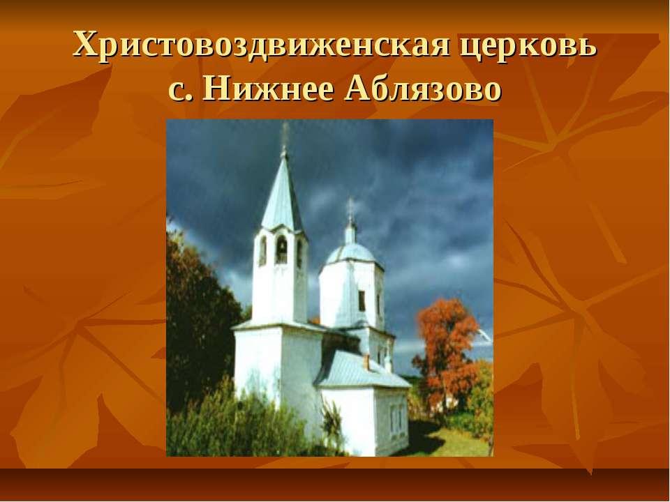 Христовоздвиженская церковь с. Нижнее Аблязово