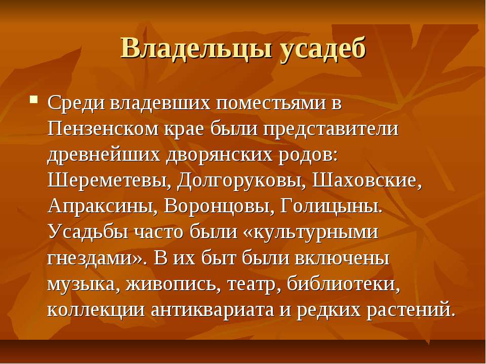 Владельцы усадеб Среди владевших поместьями в Пензенском крае были представит...