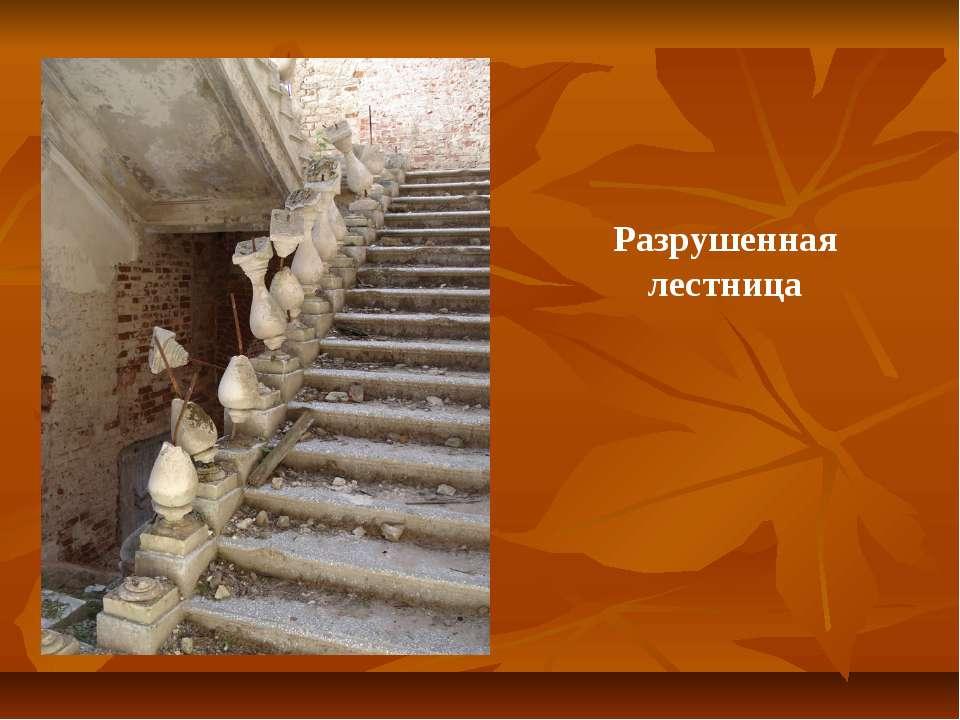 Разрушенная лестница