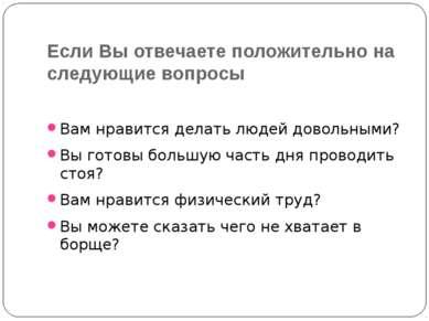 Если Вы отвечаете положительно на следующие вопросы Вам нравится делать людей...