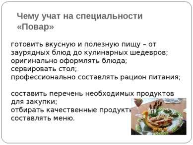 Чему учат на специальности «Повар» готовить вкусную и полезную пищу – от заур...