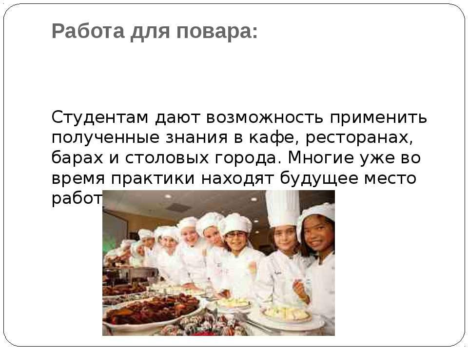 Работа для повара: Студентам дают возможность применить полученные знания в к...