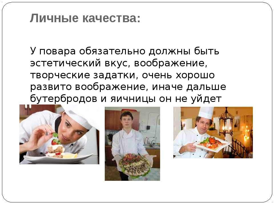 Личные качества: У повара обязательно должны быть эстетический вкус, воображе...