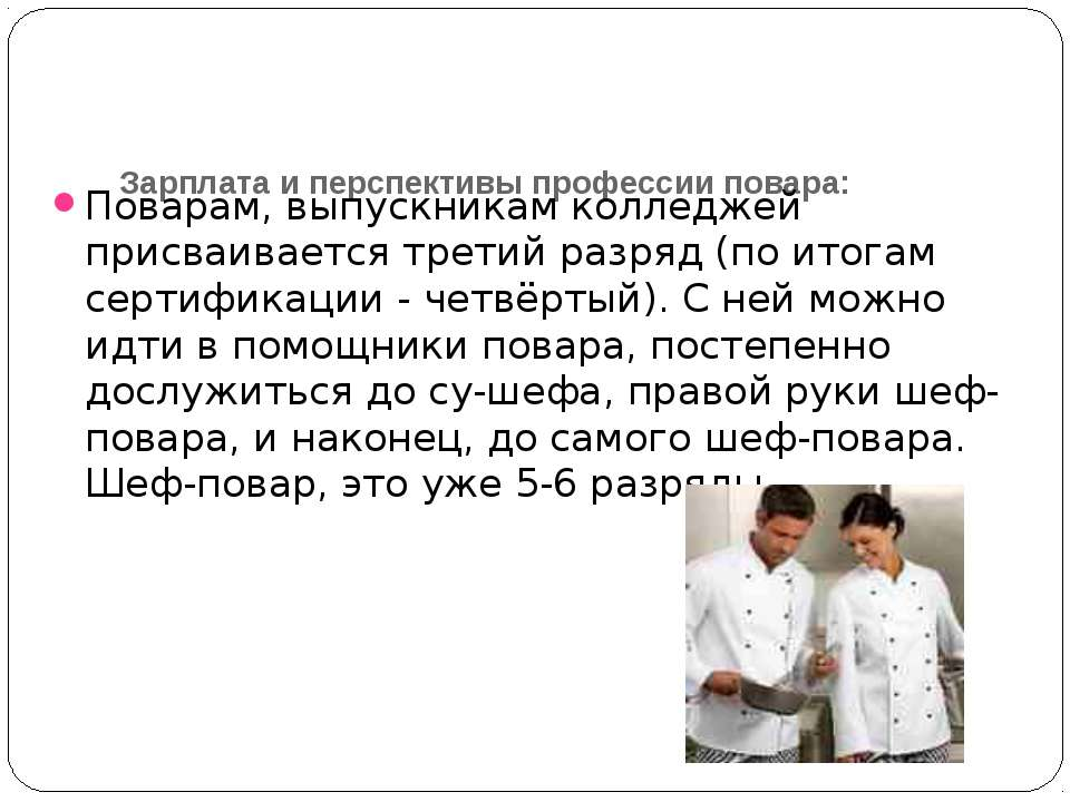 Зарплата и перспективы профессии повара: Поварам, выпускникам колледжей присв...
