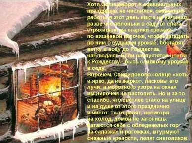 Хотя Солнцеворот вофициальных праздниках нечислился, серьезной работы вэто...