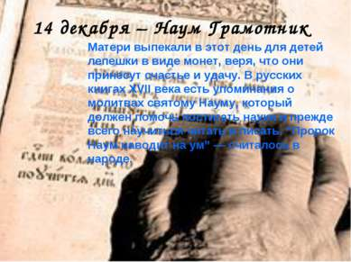 14 декабря – Наум Грамотник Матери выпекали в этот день для детей лепешки в в...