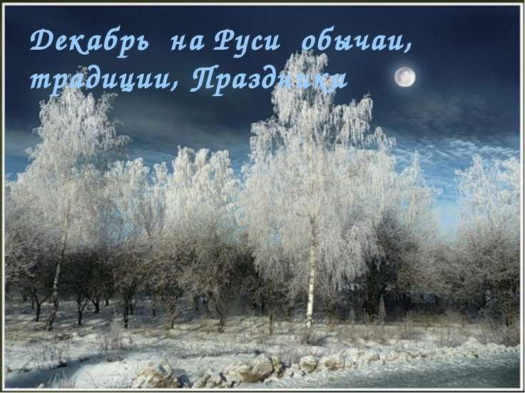 Декабрь на Руси обычаи, традиции, Праздники