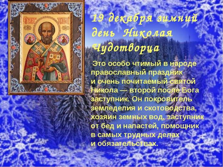 19декабря зимний день Николая Чудотворца Это особо чтимый внароде православ...