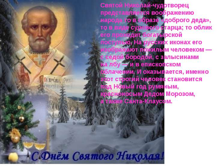 Святой Николай-чудотворец представляется воображению народа товобразе «добр...