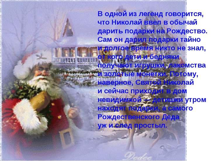 Водной из легенд говорится, что Николай ввел вобычай дарить подарки наРожд...