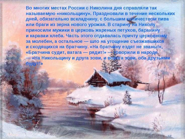 Вомногих местах России сНиколина дня справляли так называемую «никольщину»....