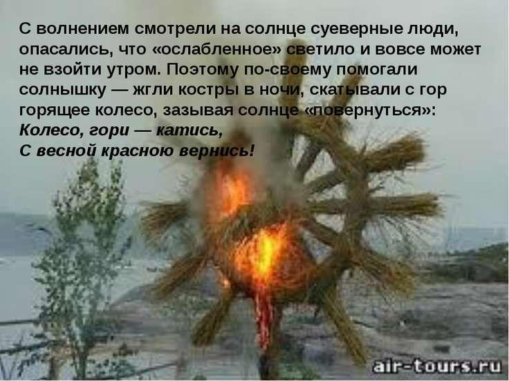 Сволнением смотрели насолнце суеверные люди, опасались, что «ослабленное» с...