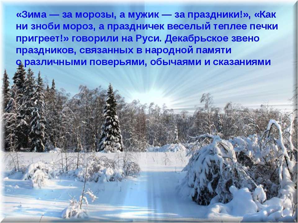 «Зима— заморозы, амужик— запраздники!», «Как низноби мороз, апраздниче...