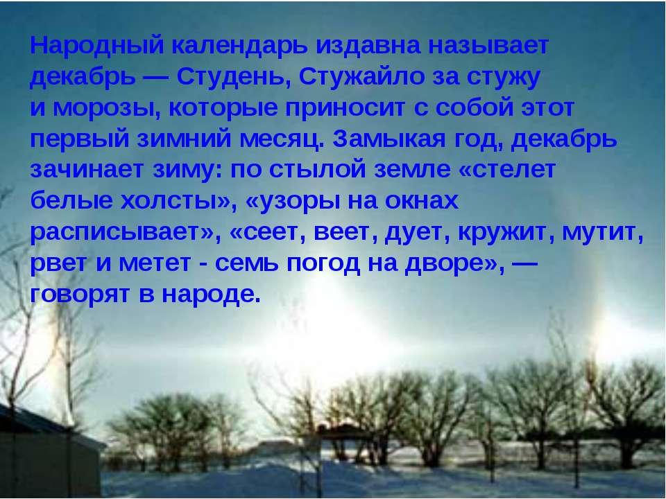 Народный календарь издавна называет декабрь— Студень, Стужайло застужу имо...