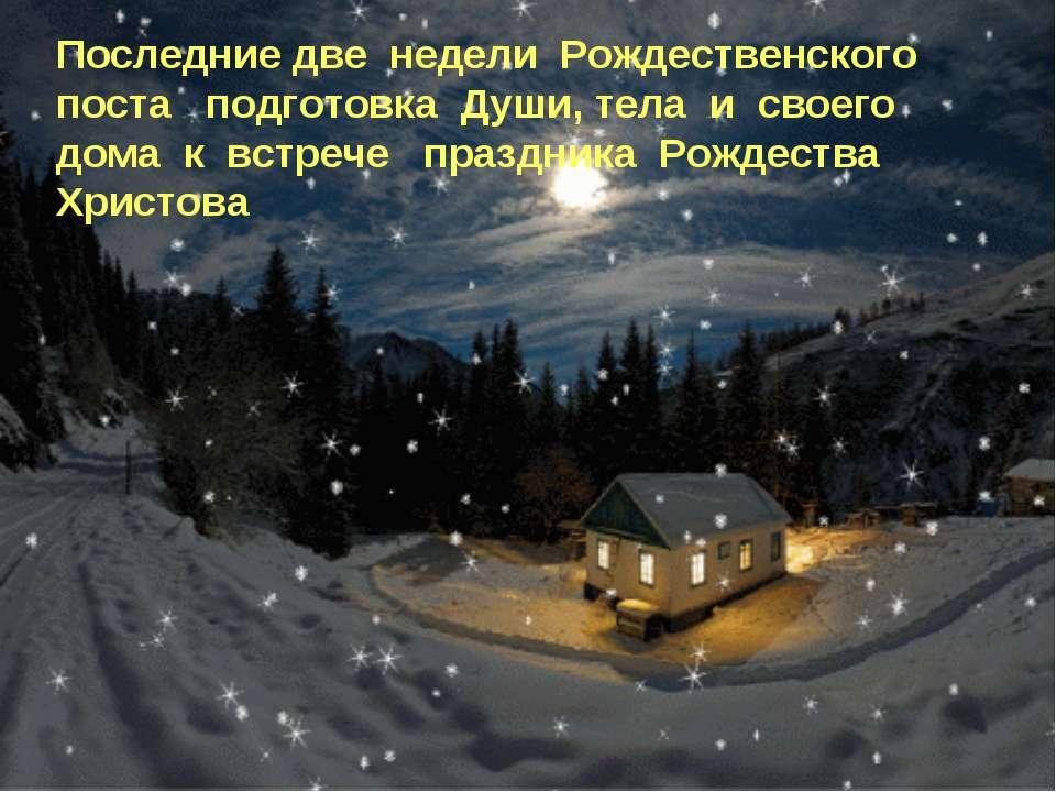 Последние две недели Рождественского поста подготовка Души, тела и своего дом...