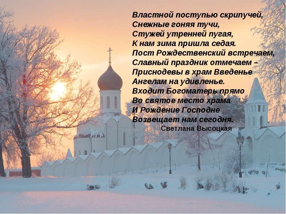 Властной поступью скрипучей, Снежные гоняя тучи, Стужей утренней пугая, К нам...