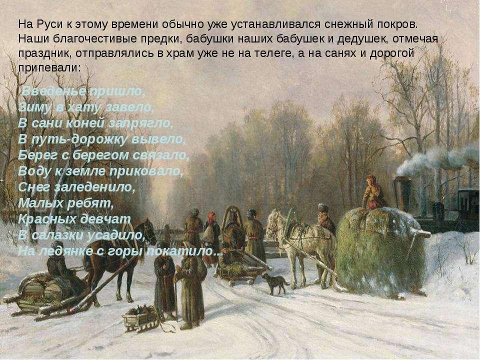 На Руси к этому времени обычно уже устанавливался снежный покров. Наши благоч...