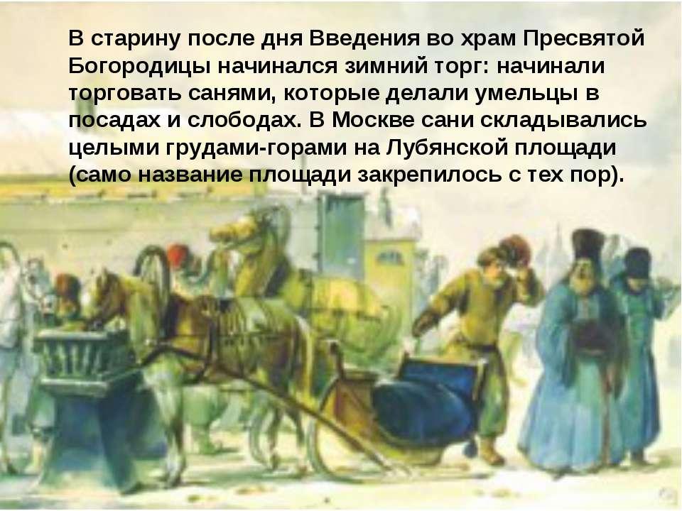 В старину после дня Введения во храм Пресвятой Богородицы начинался зимний то...