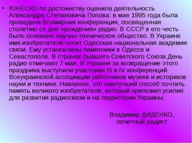 ЮНЕСКО по достоинству оценила деятельность Александра Степановича Попова: в м...