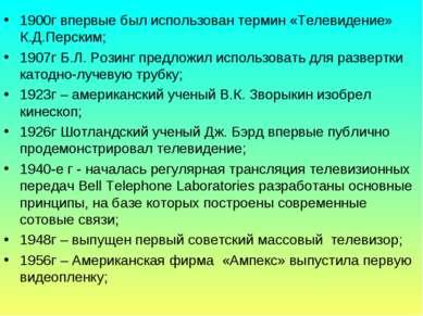 1900г впервые был использован термин «Телевидение» К.Д.Перским; 1907г Б.Л. Ро...