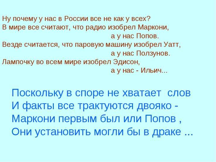 Ну почему у нас в России все не как у всех? В мире все считают, что радио изо...