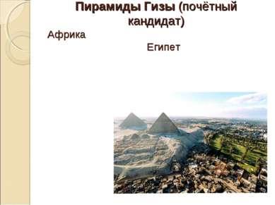 Пирамиды Гизы (почётный кандидат) Африка Египет