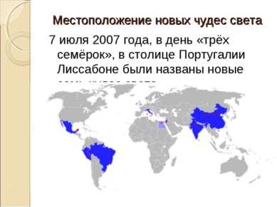 Местоположение новых чудес света 7 июля 2007 года, в день «трёх семёрок», в с...