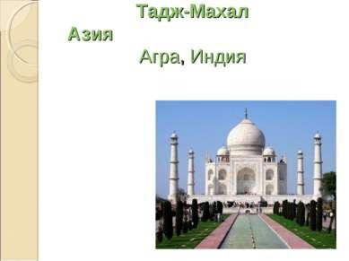 Тадж-Махал Азия Агра, Индия