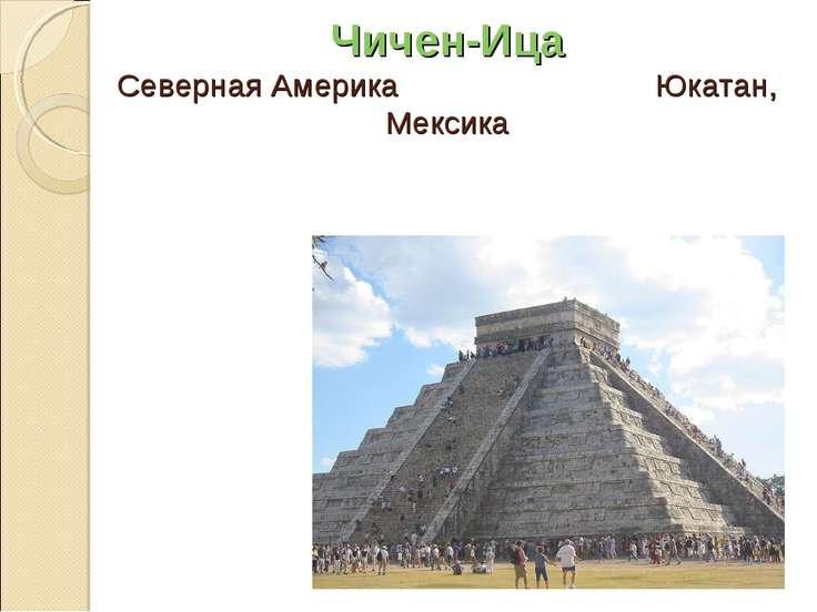 Чичен-Ица Северная Америка Юкатан, Мексика