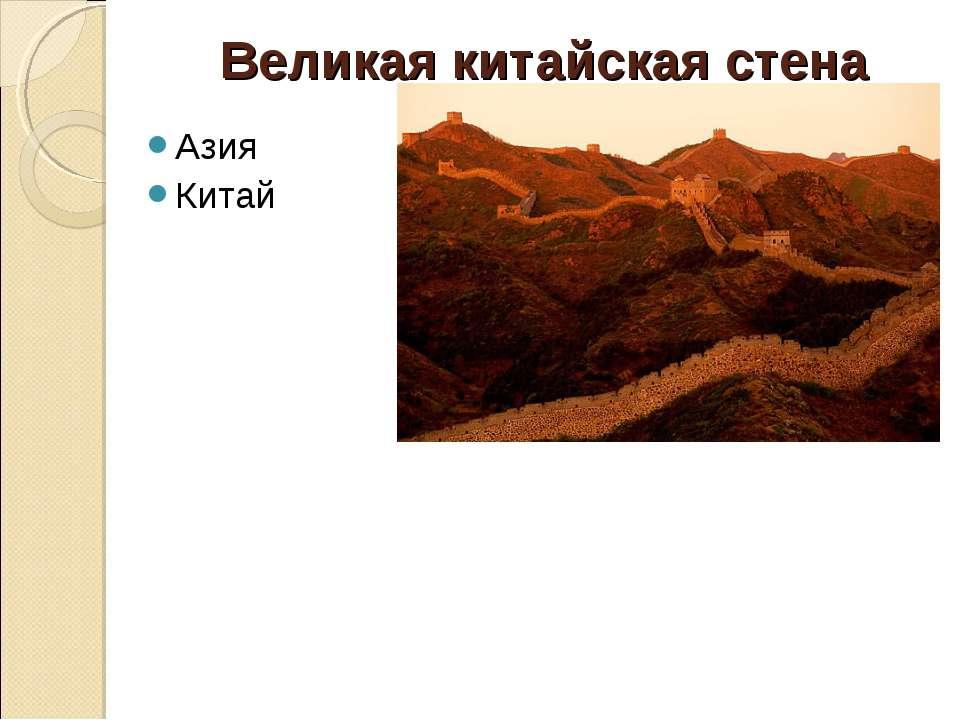 Великая китайская стена Азия Китай