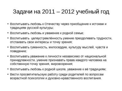 Задачи на 2011 – 2012 учебный год Воспитывать любовь к Отечеству через приобщ...