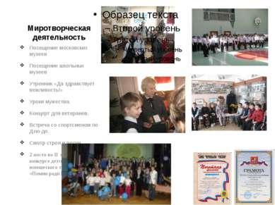 Миротворческая деятельность Посещение московских музеев Посещение школьных му...