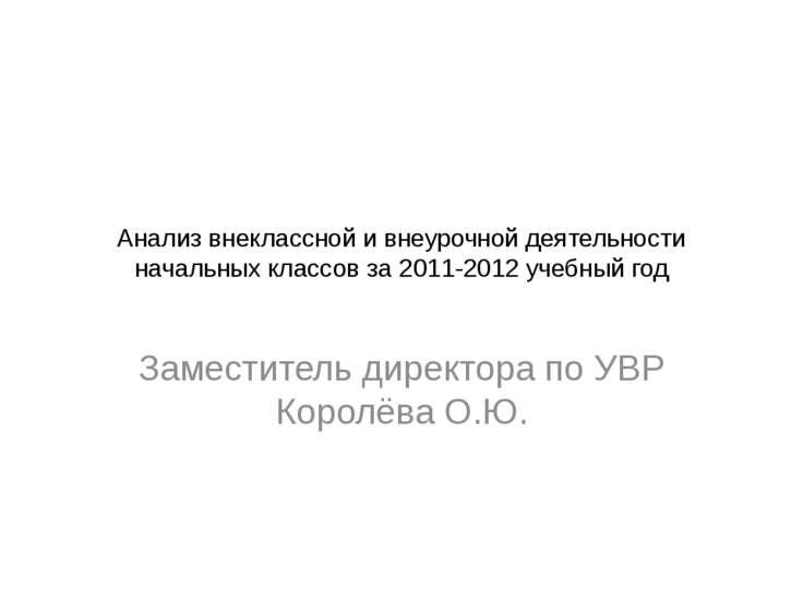 Анализ внеклассной и внеурочной деятельности начальных классов за 2011-2012 у...