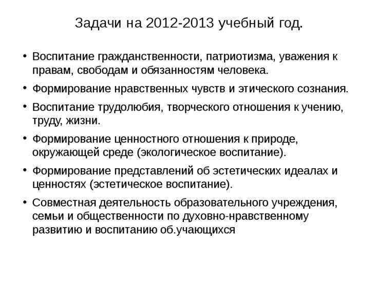 Задачи на 2012-2013 учебный год. Воспитание гражданственности, патриотизма, у...