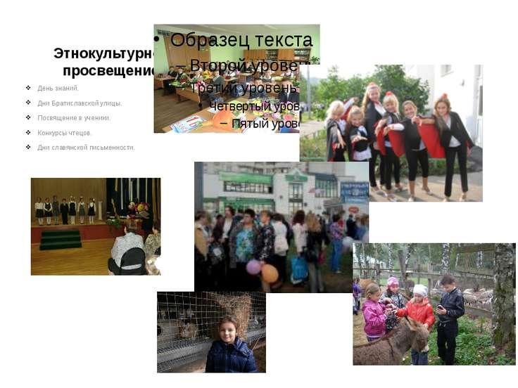 Этнокультурное просвещение День знаний. Дни Братиславской улицы. Посвящение в...