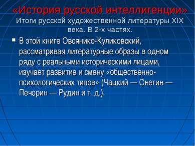 «История русской интеллигенции» Итоги русской художественной литературы XIX в...
