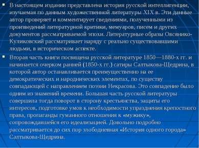 В настоящем издании представлена история русской интеллигенции, изучаемая по ...