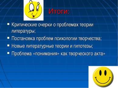 Итоги: Критические очерки о проблемах теории литературы; Постановка проблем п...