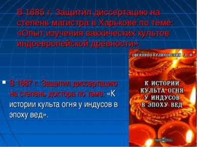 В 1885 г. Защитил диссертацию на степень магистра в Харькове по теме: «Опыт и...