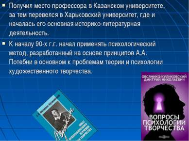 Получил место профессора в Казанском университете, за тем перевелся в Харьков...