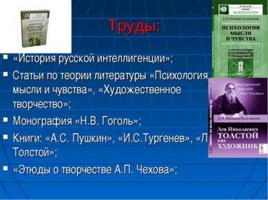 Труды: «История русской интеллигенции»; Статьи по теории литературы «Психолог...