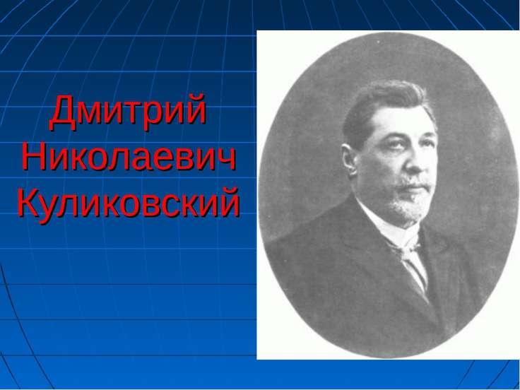 Дмитрий Николаевич Куликовский