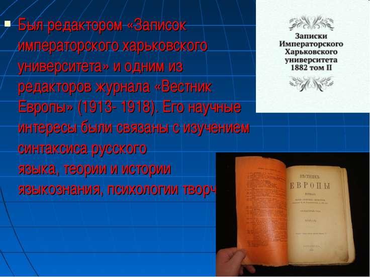 Был редактором «Записок императорского харьковского университета» и одним из ...