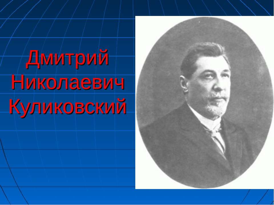 Дмитрий Николаевич Куликовский