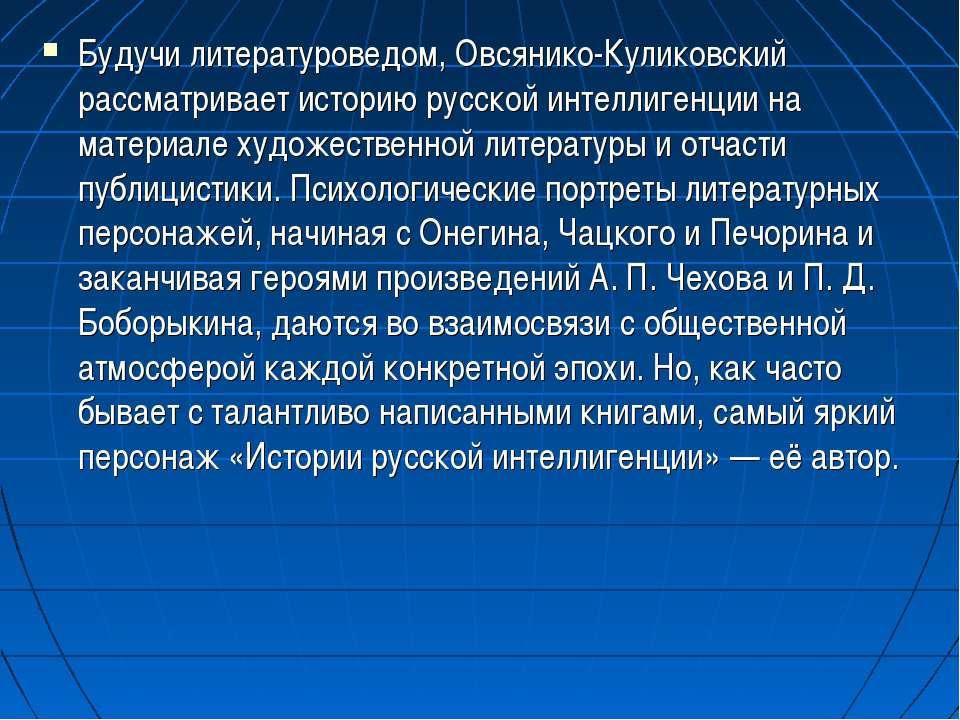 Будучи литературоведом, Овсянико-Куликовский рассматривает историю русской ин...