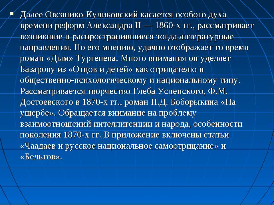 Далее Овсянико-Куликовский касается особого духа времени реформ Александра II...