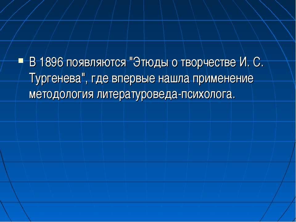 "В 1896 появляются ""Этюды о творчестве И. С. Тургенева"", где впервые нашла при..."