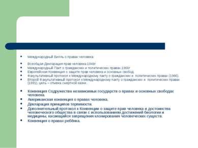 . Международный Билль о правах человека: Всеобщая Декларация прав человека 19...